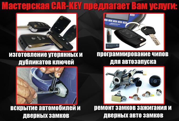 изготовление ключей по слепку минск